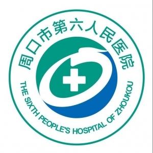 周口市第六人民医院