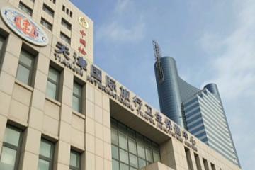 天津海关·天津国际旅行卫生保健中心